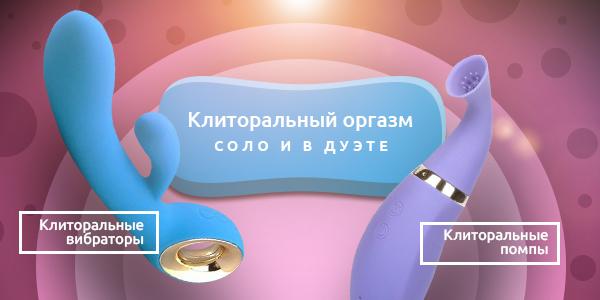 Мембранные клиторальные вибраторы