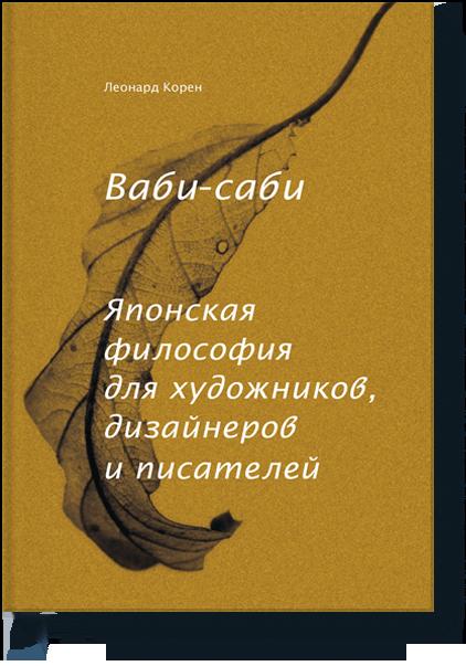 Ваби-саби