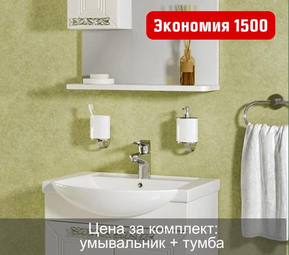 Мебель для ванной комнаты RUNO Монро, 55см