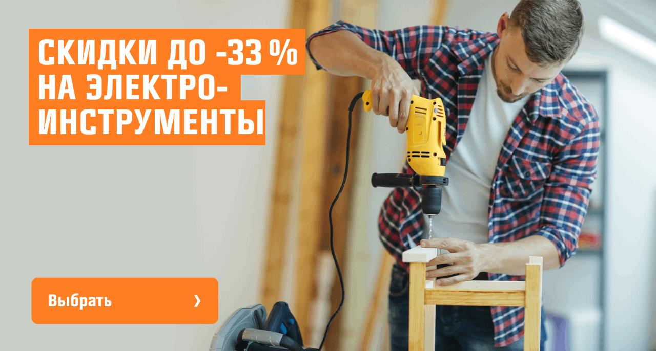 Скидки до -33% на электроинструменты