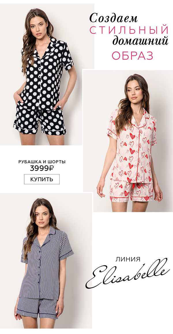 Рубашка и шорты Elisabelle