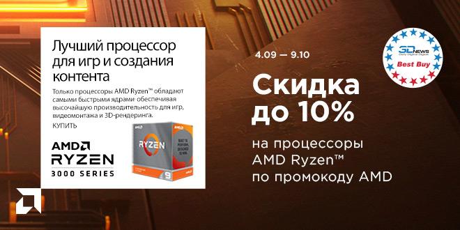 Скидки до 10% на процессоры AMD Ryzen